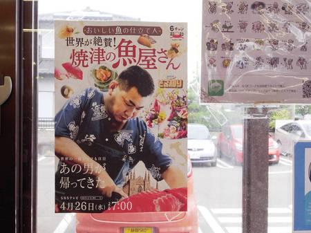 170623_yaizu026.jpg